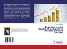 Обложка Фонд оценочных средств по дисциплине «Инвестиционный анализ»