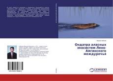 Borítókép a  Ондатра аласных экосистем Лено-Амгинского междуречья - hoz