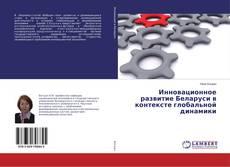 Обложка Инновационное развитие Беларуси в контексте глобальной динамики