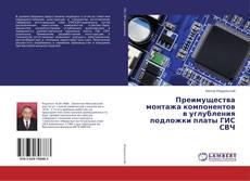 Bookcover of Преимущества монтажа компонентов в углубления подложки платы ГИС СВЧ