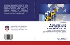 Обложка Моделирование международных отношений. Часть 2