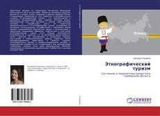Borítókép a  Этнографический туризм - hoz
