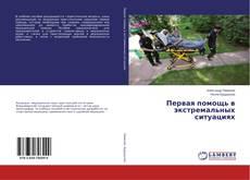 Обложка Первая помощь в экстремальных ситуациях