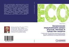 Buchcover von Загрязнение окружающей среды ртутью, методы и средства защиты