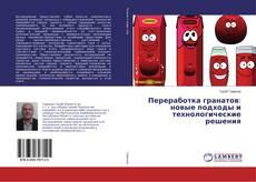 Bookcover of Переработка гранатов: новые подходы и технологические решения