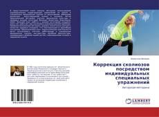 Capa do livro de Коррекция сколиозов посредством индивидуальных специальных упражнений