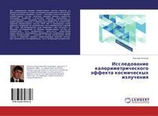 Couverture de Исследование калориметрического эффекта космическых излучения