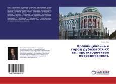 Bookcover of Провинциальный город рубежа XIX-XX вв.: противоречивая повседневность