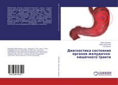 Обложка Диагностика состояния органов желудочно-кишечного тракта
