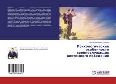 Bookcover of Психологические особенности военнослужащих виктимного поведения