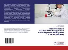 Buchcover von Волокнистые материалы и пористые полимерные мембраны для медицины