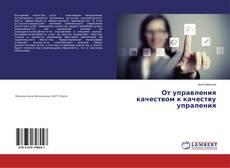 Bookcover of От управления качеством к качеству упраления