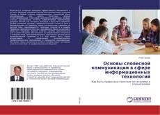 Bookcover of Основы словесной коммуникации в сфере информационных технологий
