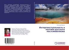 Borítókép a  Интертекстуальность в поэтике русского постсимволизма - hoz