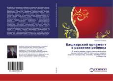 Башкирский орнамент в развитии ребенка的封面