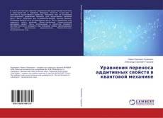 Portada del libro de Уравнения переноса аддитивных свойств в квантовой механике