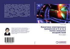 Обложка Кинетика электронных процессов в Si и Ge в полях внешних воздействий