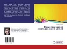 Bookcover of Психологические исследования в школе