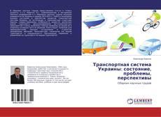 Portada del libro de Транспортная система Украины: состояние, проблемы, перспективы