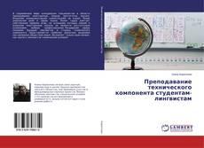 Copertina di Преподавание технического компонента студентам-лингвистам