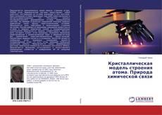 Bookcover of Кристаллическая модель строения атома. Природа химической связи