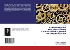 Bookcover of Компьютерное моделирование капиллярной поровой структуры бетона
