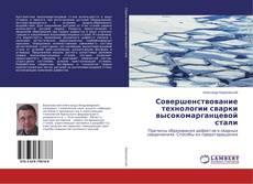 Portada del libro de Совершенствование технологии сварки высокомарганцевой стали