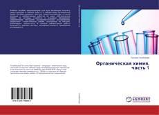 Capa do livro de Органическая химия, часть 1