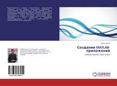 Обложка Создание MATLAB-приложений