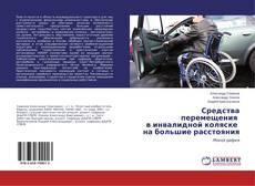 Bookcover of Средства перемещения в инвалидной коляске на большие расстояния