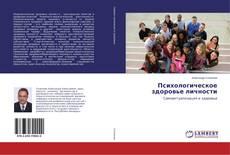 Bookcover of Психологическое здоровье личности