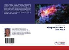 Обложка Эфиродинамика Космоса