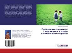 Обложка Проявление эмпатии к сверстникам у детей дошкольного возраста
