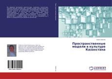 Обложка Пространственные модели в культуре Казахстана