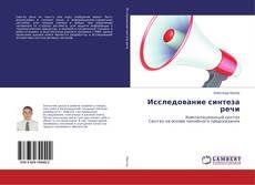 Bookcover of Исследование синтеза речи