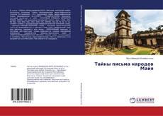 Обложка Тайны письма народов Майя