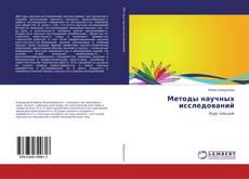 Bookcover of Методы научных исследований