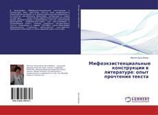 Мифоэкзистенциальные конструкции в литературе: опыт прочтения текста kitap kapağı