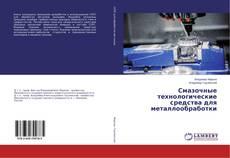 Bookcover of Смазочные технологические средства для металлообработки