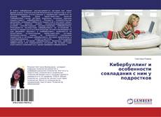 Кибербуллинг и особенности совладания с ним у подростков kitap kapağı