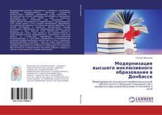 Обложка Модернизация высшего инклюзивного образования в Донбассе