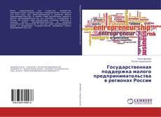 Обложка Государственная поддержка малого предпринимательства в регионах России