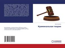 Bookcover of Криминальная теория