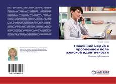 Bookcover of Новейшие медиа в проблемном поле женской идентичности