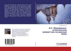Capa do livro de А.С. Макаренко: итальянское каприччио на разные темы