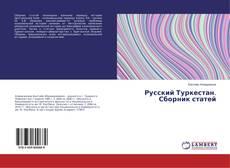 Обложка Русский Туркестан. Сборник статей