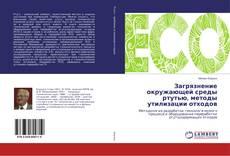 Bookcover of Загрязнение окружающей среды ртутью, методы утилизации отходов