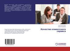 Bookcover of Качество клиентского сервиса