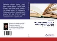 Смоленская область в период перестройки (1985-1991 гг.) kitap kapağı