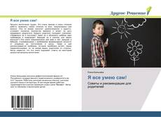 Bookcover of Я все умею сам!